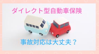ダイレクト型自動車保険の事故対応は大丈夫?
