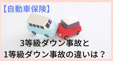 【自動車保険】1等級ダウン事故・3等級ダウン事故の違いは?ノーカウント事故も?