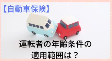【自動車保険】年齢条件を設定したい!別居中の子供は対象外?