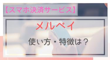 【キャッシュレス】メルペイの使い方・特徴!メルカリの売上金で買い物!