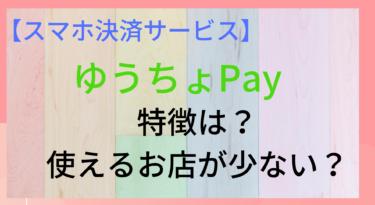 【キャッシュレス】ゆうちょPayの特徴は?使えるお店が少ない?
