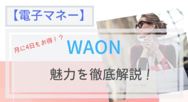 【電子マネー】WAONの魅力は?イオン以外でも使えるの?