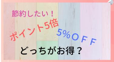 【節約】ポイント5倍デーと5%OFFはどちらがお得?