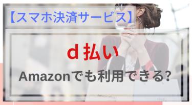 【スマホ決済】d払いはAmazonでも使える?ドコモユーザーだけ?