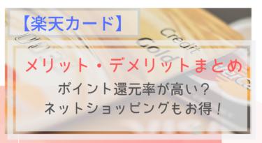 【楽天カードの魅力】メリット・デメリットをユーザー目線で徹底解説!