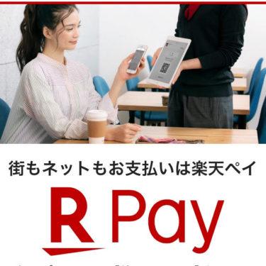 【楽天ペイ】クレジットカードで後払いOK!ポイント二重取りも!