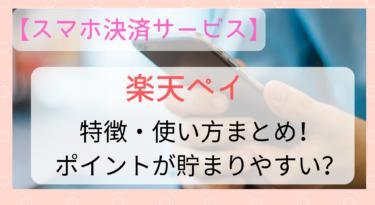 【スマホ決済】楽天ペイの特徴・使い方!ポイントがザクザク貯まる!