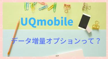 【格安スマホ】UQmobileの増量オプションとは?無料で使えるの?