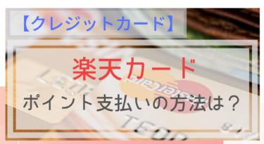 【楽天カード】楽天スーパーポイントで支払い可能!手続き方法は?