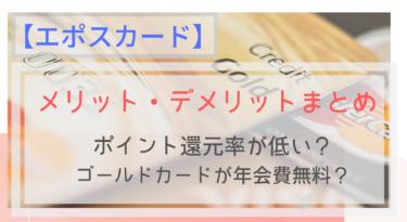 【エポスカード】ポイント還元率は?メリット・デメリットを徹底解説!