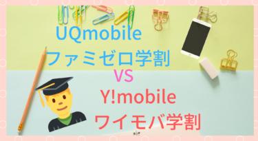 【終了】UQmobileとY!mobileの学割はどっちがお得?