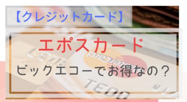 【エポスカード】ビックエコーが優待でお得に?カラオケ館も?