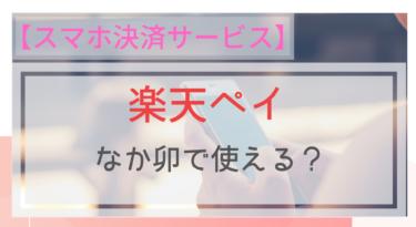 【スマホ決済】楽天ペイはなか卯で使える?使えない?