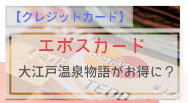 【エポスカード 】大江戸温泉物語が優待でお得に?内容・条件は?