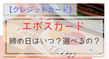 【エポスカード】締め日と引き落とし日はいつ?ボーナス払いも?