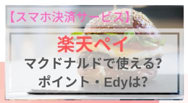 【スマホ決済】楽天ペイはマクドナルドで使える?Edyやポイントは?