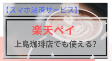 【スマホ決済】楽天ペイは上島珈琲店で使える?ポイントは?