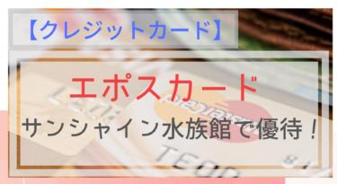 【エポスカード】サンシャイン水族館で優待が?入館料がお得に?