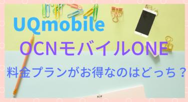 【2019年最新版】UQmobileとOCNモバイルONEの料金プランを徹底比較!