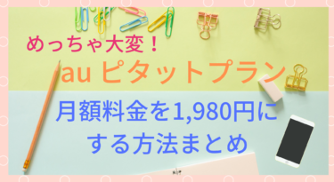 【au】ピタットプランで月額料金を1,980円にするのが難しすぎる!