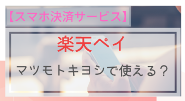 【スマホ決済】楽天ペイはマツキヨで使える?ポイントは?