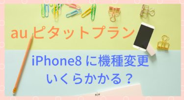 【2019年5月】auでiPhone8に機種変更!月額料金はいくらになる?
