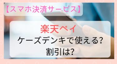 【スマホ決済】楽天ペイはケーズデンキで使える?割引は?