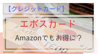 【エポスカード】Amazonで還元率最大3%?エポスポイントも使える?