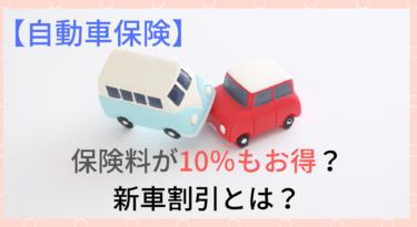 【自動車保険】新車は保険料が割引される?3年で高くなるの?