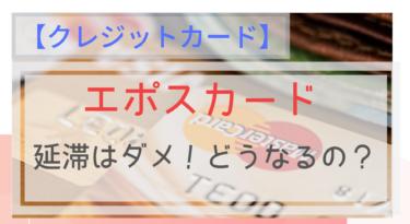 【エポスカード】延滞はダメ!再引き落としはできるの?