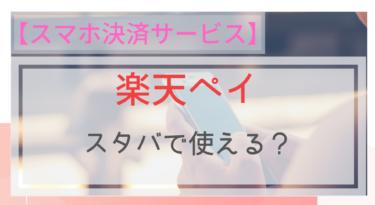 【スマホ決済】楽天ペイはスタバで使える?使えない?