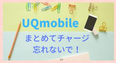 【まとめてチャージ】UQmobileの増量オプションでチャージする方法は?