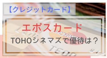 【エポスカード】TOHOシネマズで優待はある?割引は?