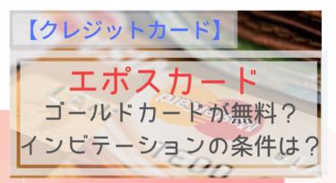 【エポスカード】ゴールドカードのインビテーションの条件は?体験談も!