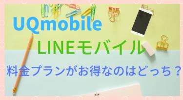 【格安スマホ】UQmobileとLINEモバイルの料金プランを徹底比較!