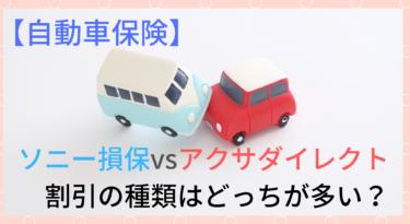 【自動車保険】ソニー損保とアクサダイレクトの割引制度を比較してみた!