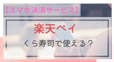 【スマホ決済】楽天ペイはくら寿司で使える?ポイントは?
