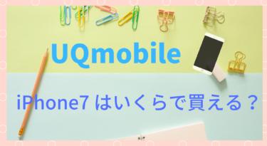 【2019年5月】UQmobileでiPhone7を購入!月額料金はいくらになる?