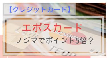 【エポスカード】ノジマで優待!ポイント還元率2.5%!オンラインでも!