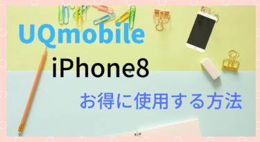 UQmobileでiPhone8を使いたい方!お得な方法をご紹介!
