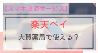 【スマホ決済】楽天ペイは大賀薬局で使える?ポイントは?