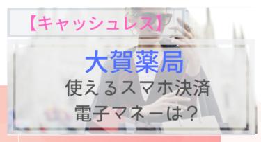 【キャッシュレス】大賀薬局で使えるスマホ決済・電子マネーは?