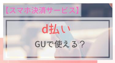 【スマホ決済】d払いはGUでも使える?使えない?