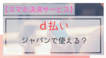 【スマホ決済】d払いはジャパンで使える?ポイントは?