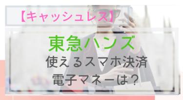 【キャッシュレス】東急ハンズで使えるスマホ決済・電子マネーは?