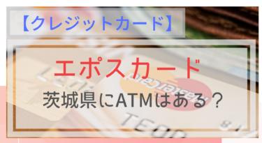 【エポスカード】茨城県にATMはある?コンビニでも支払いできるの?