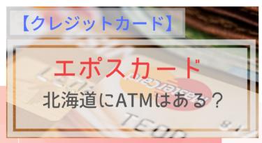 【エポスカード】北海道にATMはある?コンビニでも支払いできるの?