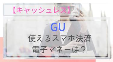 【キャッシュレス】GUで使えるスマホ決済・電子マネーは?