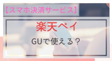【スマホ決済】楽天ペイはGUで使える?楽天Edyは?