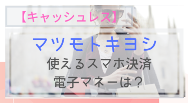【キャッシュレス】マツキヨで使えるスマホ決済・電子マネーは?